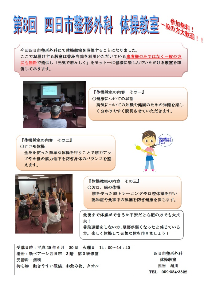 8回体操教室2