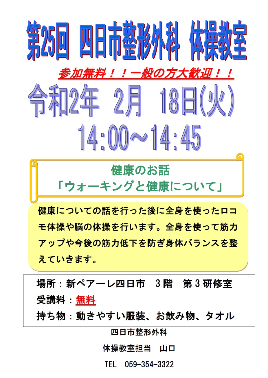体操教室1r20218